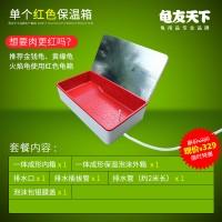 单个红色保温箱