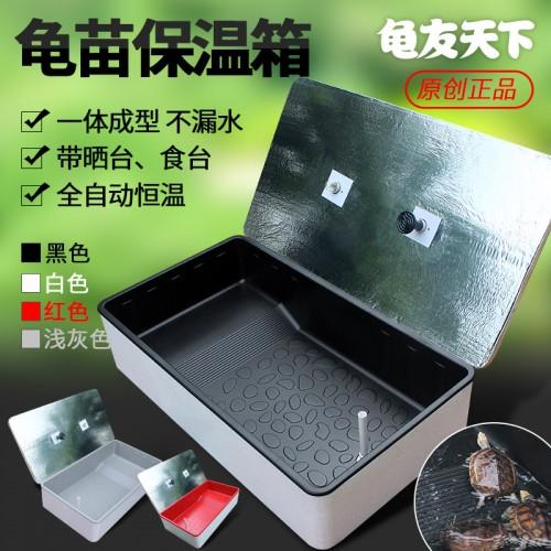 龟苗保温箱