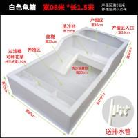 白色龟箱0.8x1.5m