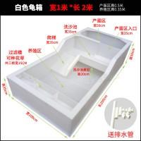 白色龟箱1x2m