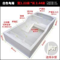 白色龟箱1.22x2.44m