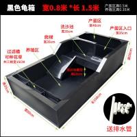黑色龟箱0.8x1.5m
