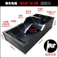 黑色龟箱1x2m