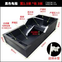 黑色龟箱1.5x3m