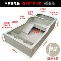 米黄色龟箱1x2m