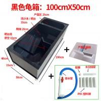 黑色龟箱:100X50cm