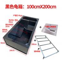 黑色龟箱:100X200cm