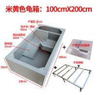 米黄色龟箱:100X200cm
