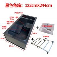 黑色龟箱:122cmX244cm