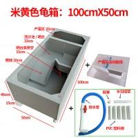 米黄色龟箱:100X50cm