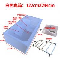 白色龟箱:122cmX244cm