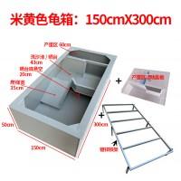 米黄色龟箱:150X300cm