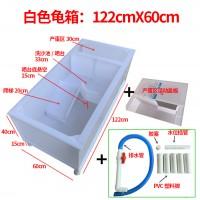 白色龟箱:122X60cm