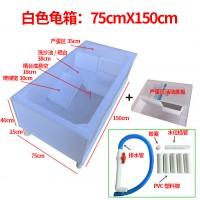 白色龟箱:75X150cm