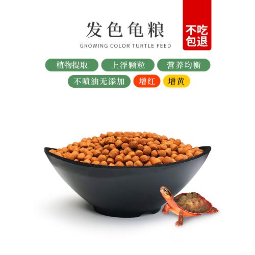 乌龟发色龟粮