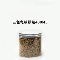 三色龟粮(400ml)