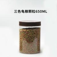 三色龟粮(650ml)