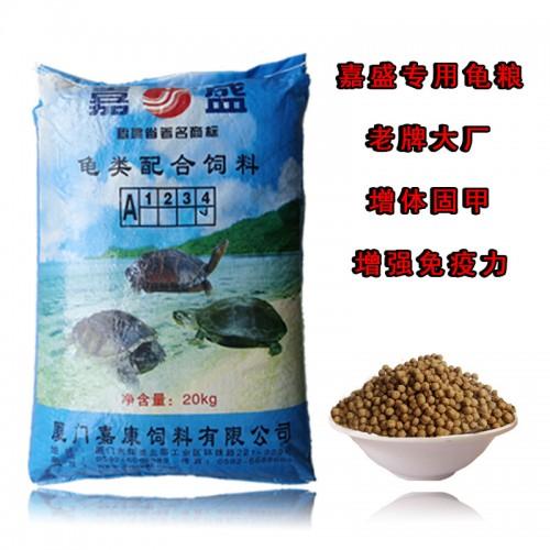嘉盛 乌龟饲料 / 20斤/40斤
