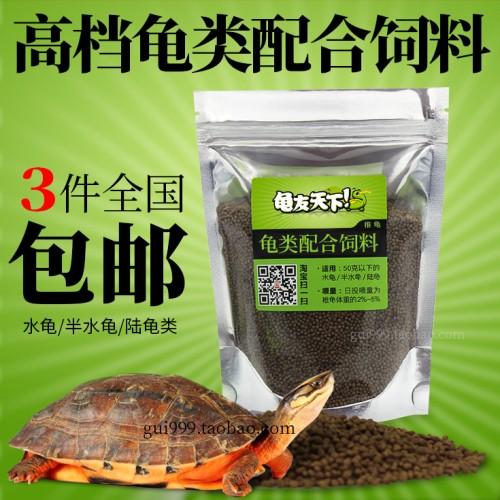 高档龟类配合饲料