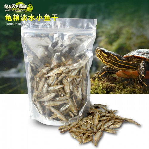 乌龟专用食用小鱼干巴西龟水龟饲料龟粮天然淡水优质营养