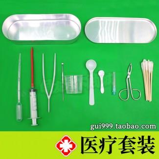 医疗工具套装