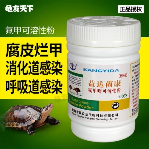 益达菌康 龟鳖腐皮烂甲专用