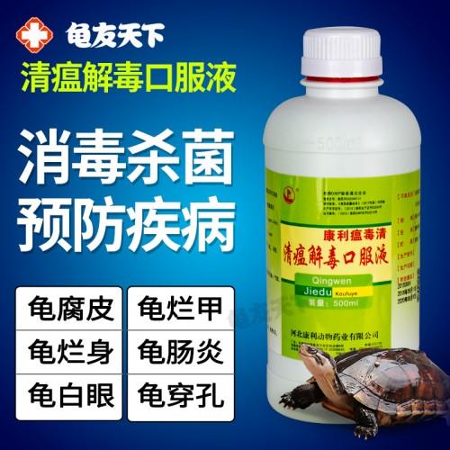 乌龟消毒水 消毒液 清瘟解毒口服液