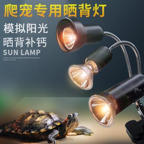 爬宠全光谱太阳灯 uvb+uva3.0