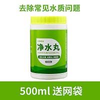 净水丸500ML*1瓶[送网袋]