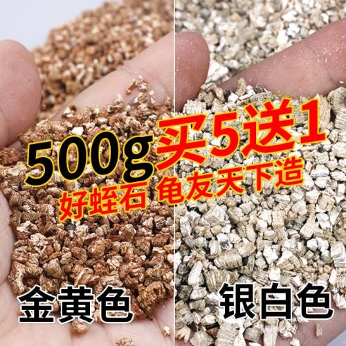 蛭石(颗粒大小3~7mm)