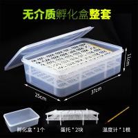 孵化盒整套(双层配玻璃温度计)