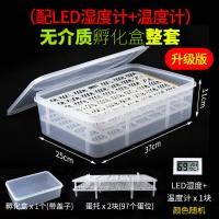 孵化盒整套(双层LED湿度温度计)