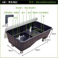 A款 黑色龟缸90X50X25cm