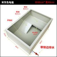 米灰色60x40x25龟箱(侧面排水