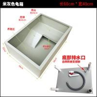 米灰色60x40x25龟箱(底部排水)
