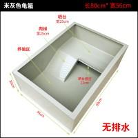 米灰色80x56x30龟箱(无排水)