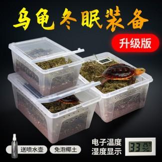 冬眠饲养盒 内含苔藓椰土蛭石头 乌龟爬宠均可使用