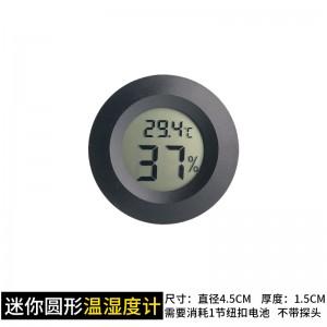 电子温湿度计数字显示温湿计 爬宠箱温度计 迷你温湿计 白色圆形 黑色圆形