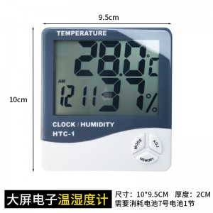 电子显示屏温湿度计 9.5cmX10cm