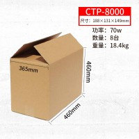 CTP-8000*8台(一件)(24KG) ¥3,666.2