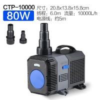 CTP-10000/80W鱼缸变频潜水泵(4KG) ¥290.95