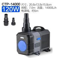 CTP-14000/120W鱼缸变频潜水泵(4KG) ¥303.6