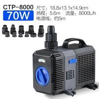 CTP-8000/70W鱼缸变频潜水泵(3KG) ¥243.8