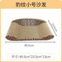 豹纹小沙发【50厘米】 ¥40.3