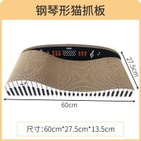 钢琴形猫板【60厘米】 ¥51.48