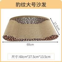 豹纹大沙发【60厘米】 ¥46.8