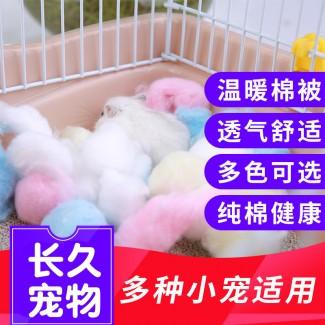 厂家批发小宠用品仓鼠保暖过冬小动物宠物棉球 仓鼠棉被 仓鼠棉花