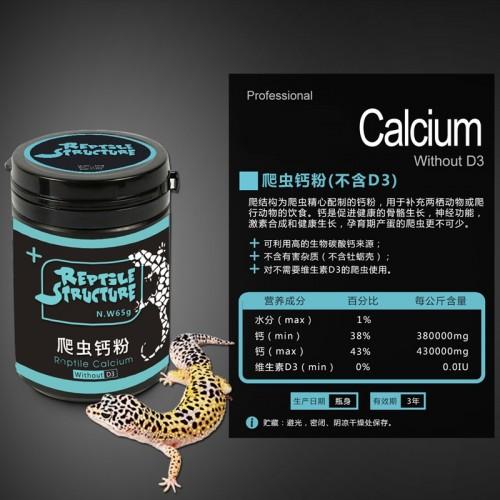 爬虫钙粉豹纹 守宫 蜥蜴 陆龟 补钙BAC 电解质 开食 维生素 d3维他OUTD3