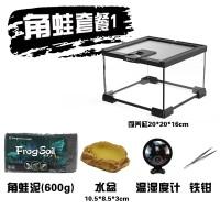 角蛙套餐1(配BT01) ¥140.9