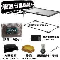蜥蜴守宫套餐2(配BT09) ¥345